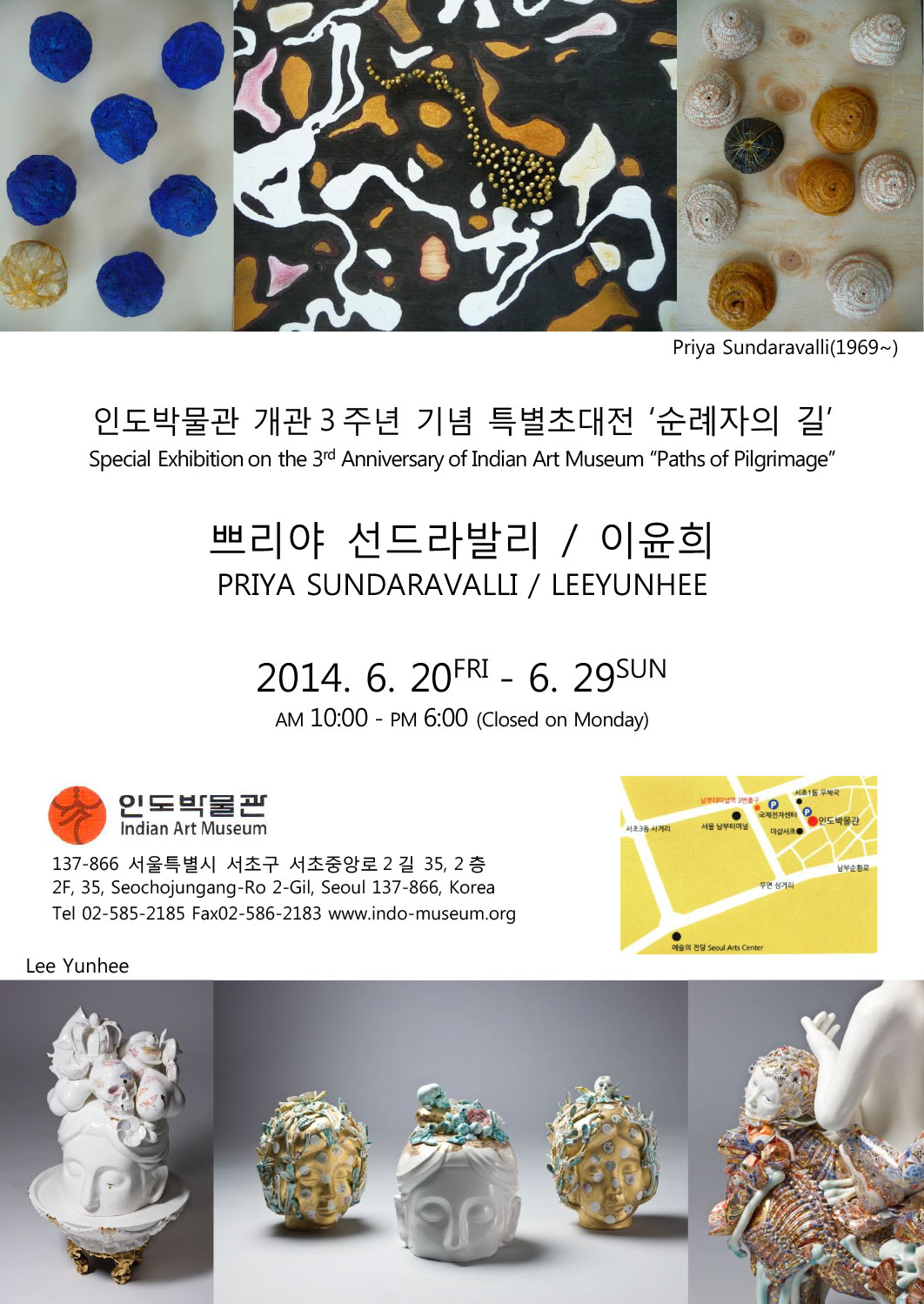 priya_sundaravalli_Seoul-Indian-Art-Museum-Invite