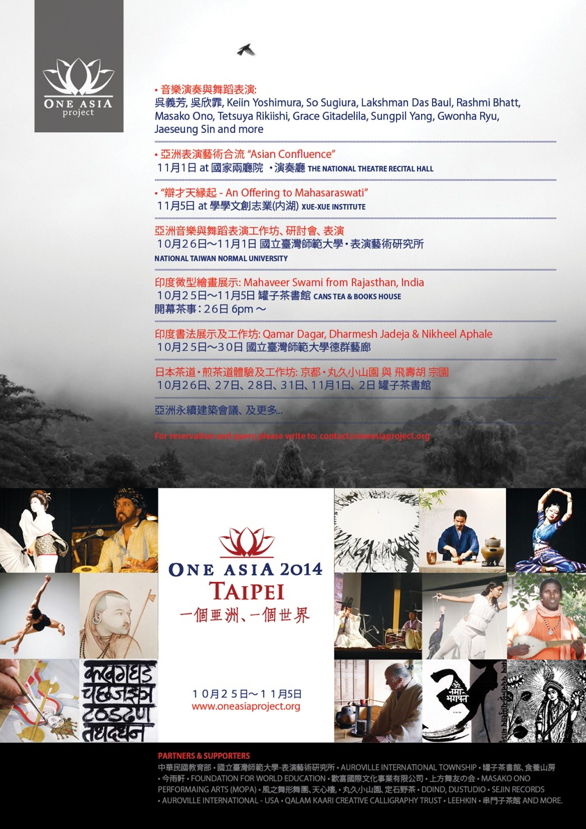 OneAsia_2014